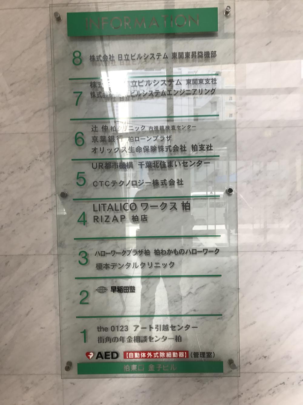 4階がライザップ柏店です。