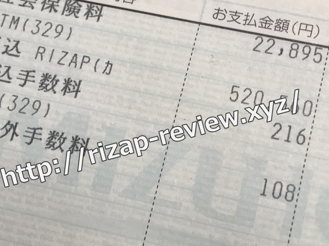 ライザップ契約金振り込みの証(通帳)