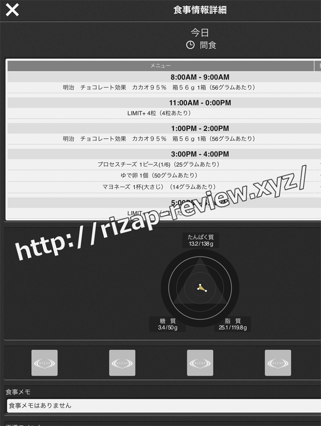 2017.11.11(土)の間食