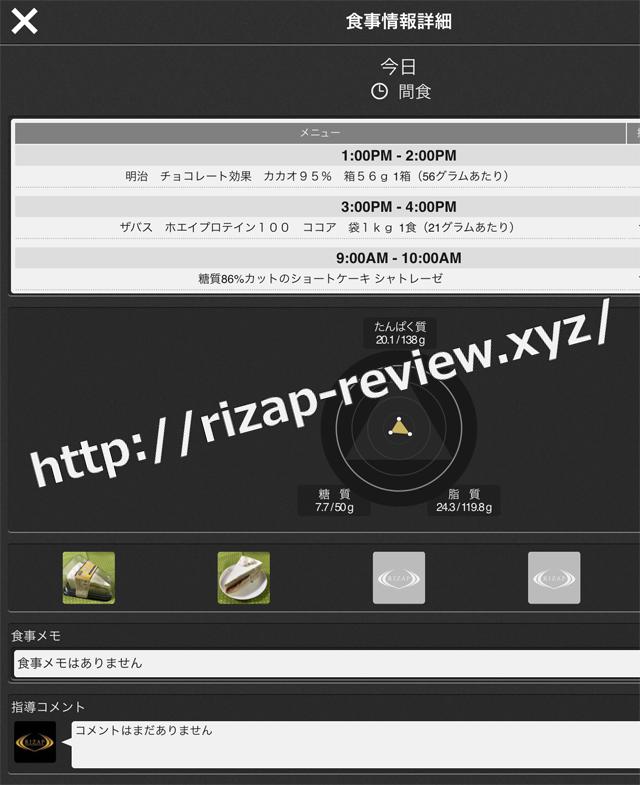 2017.11.18(土)の間食