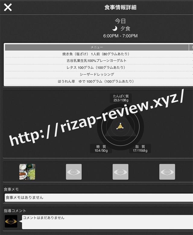 2017.11.18(土)の夕食