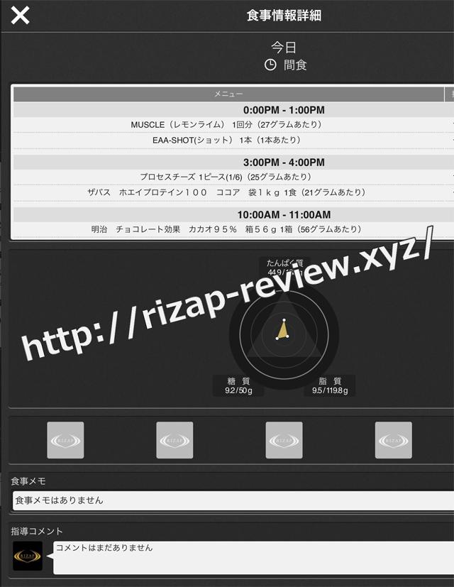2017.11.21(火) の間食