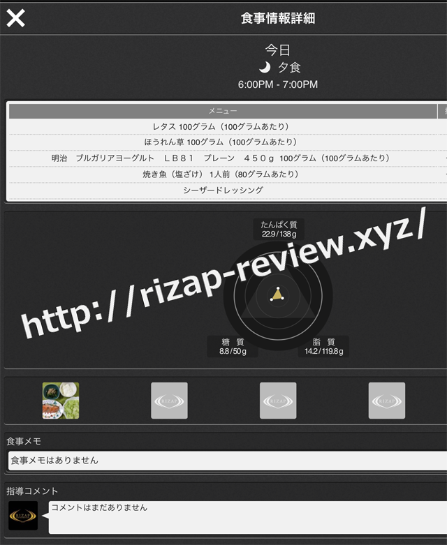 2017.11.21(火) の夕食