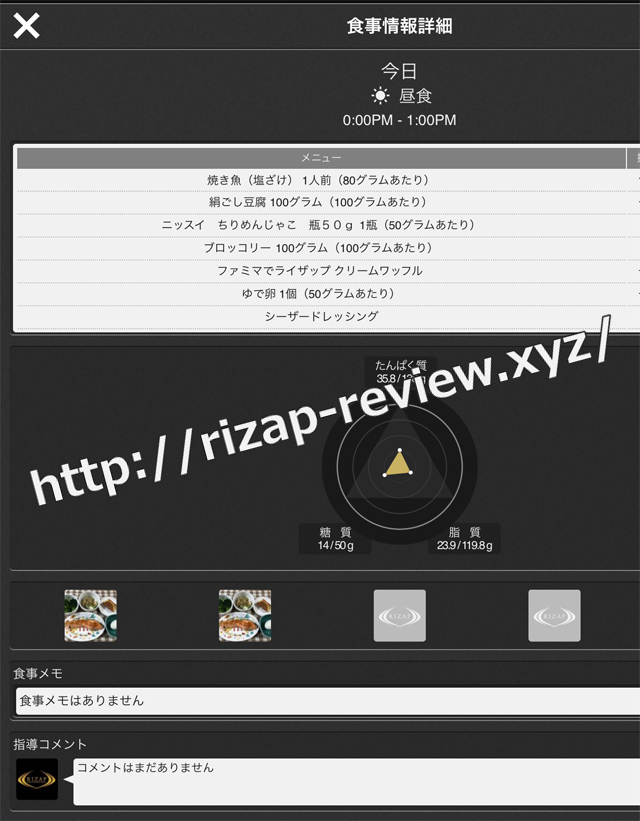 2017.11.24(金)の昼食