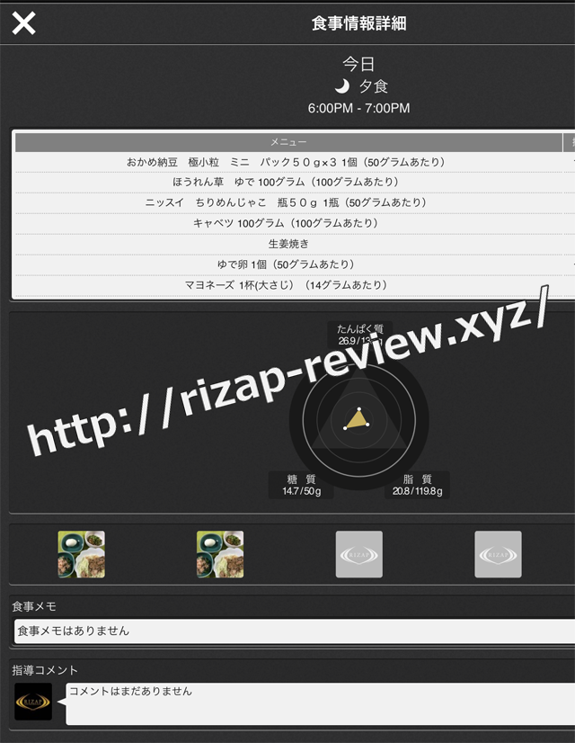 2017.11.24(金)の夕食