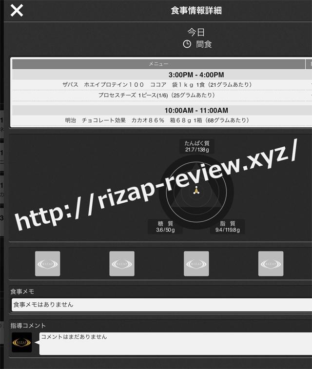 2017.11.29(水)の間食