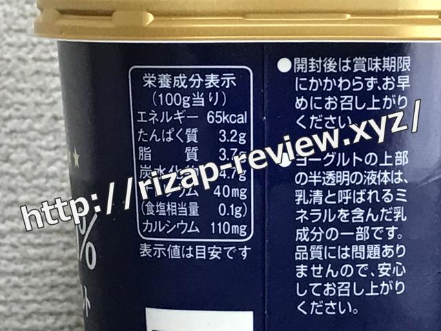生乳100%プレーンヨーグルト・ロピアプライベートブランド(糖質 : 4.7g)