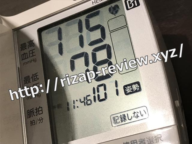 2017.11.14(火)の血圧