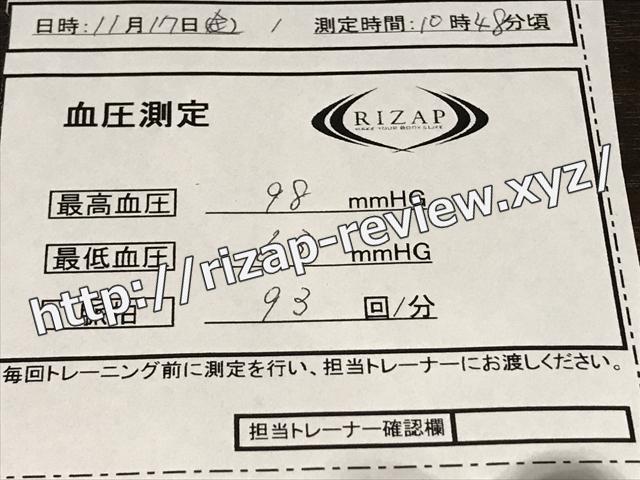 2017.11.17(金)の血圧