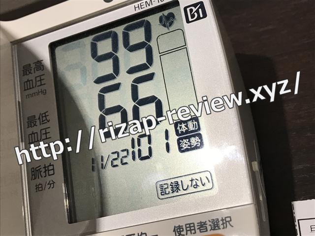 2017.11.22(水)の血圧