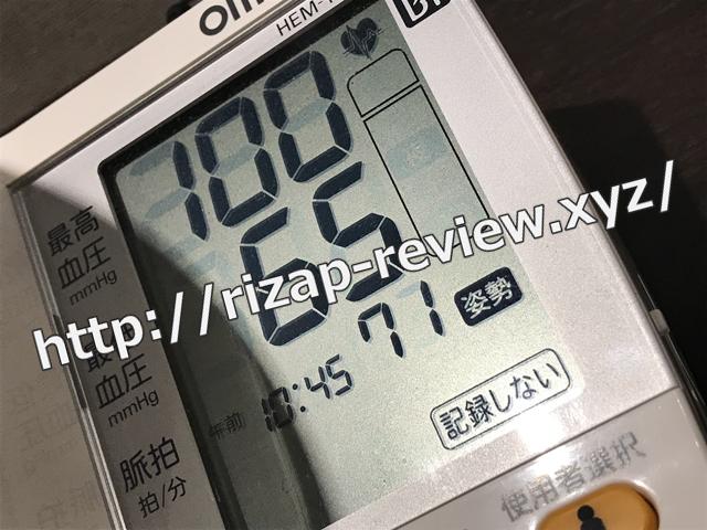 2017.11.24(金)の血圧