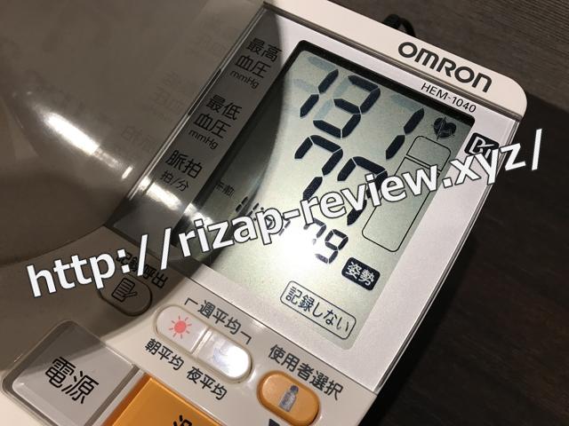 2017.11.28(火)の血圧