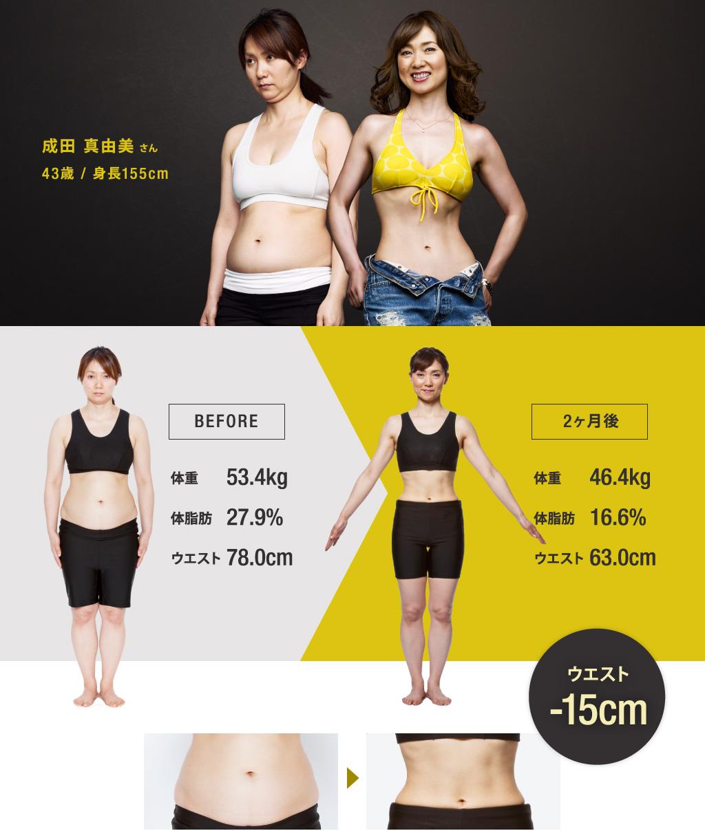 成田真由美さん・43歳・155cm