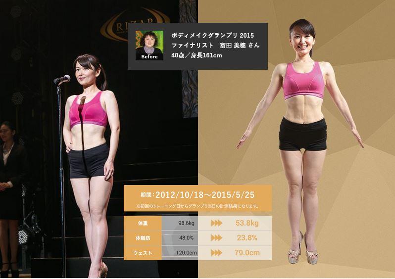 富田美穂さん・40歳・ライザップの口コミ・評判