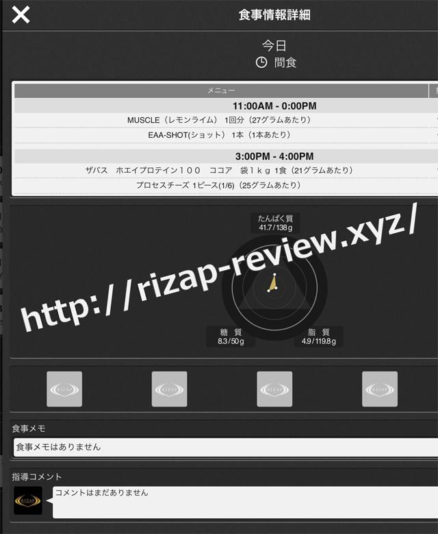 2017.12.01(金)の間食