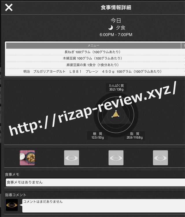 2017.12.2(土)の夕食