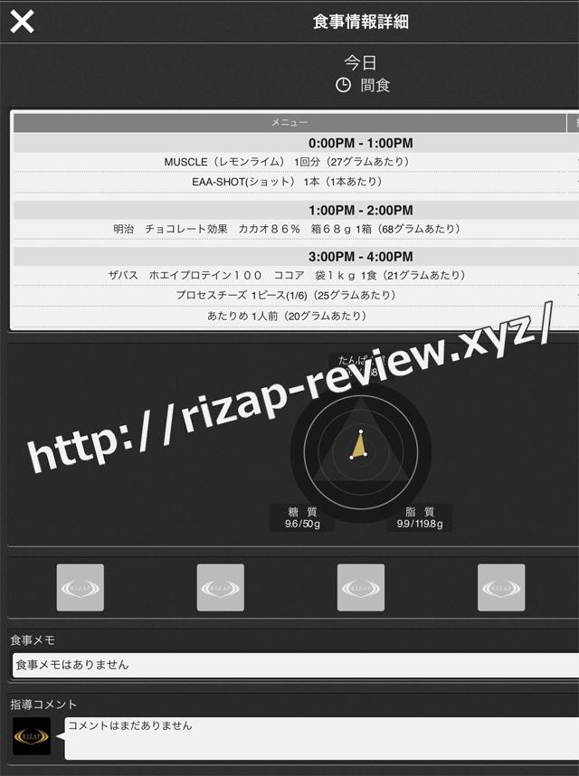 2017.12.5(火)の間食