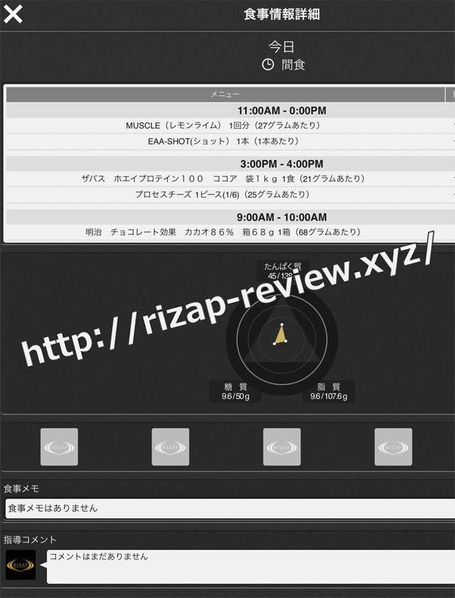 2017.12.8(金)の間食