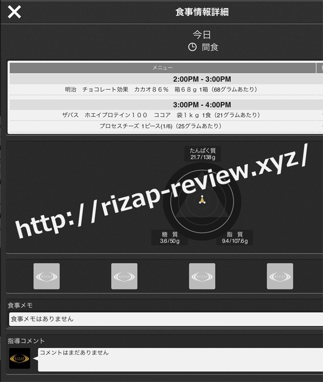 2017.12.9(土)の間食