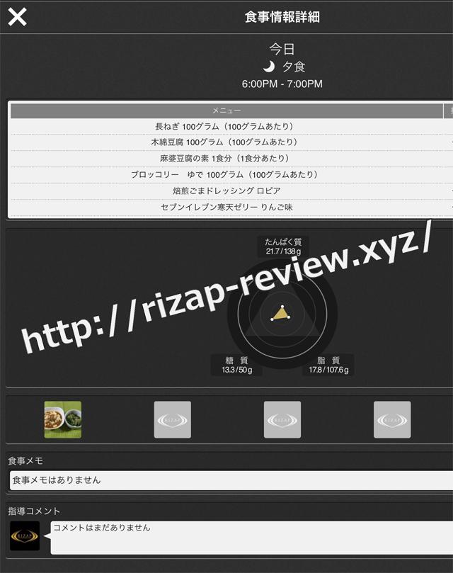 2017.12.9(土)の夕食