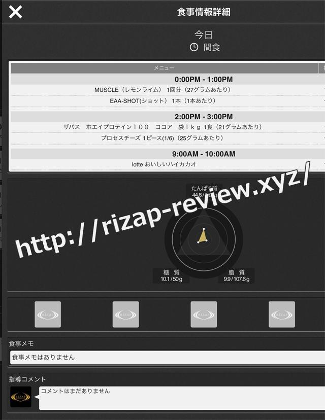 2017.12.12(火)の間食