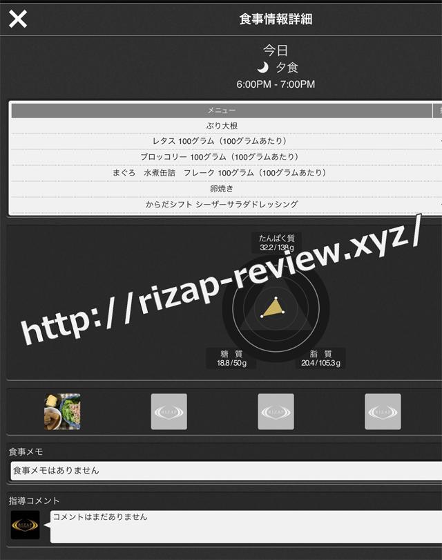 2017.12.16(土)の夕食