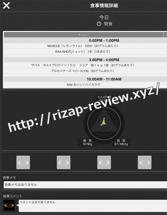 2017.12.19(火)の間食