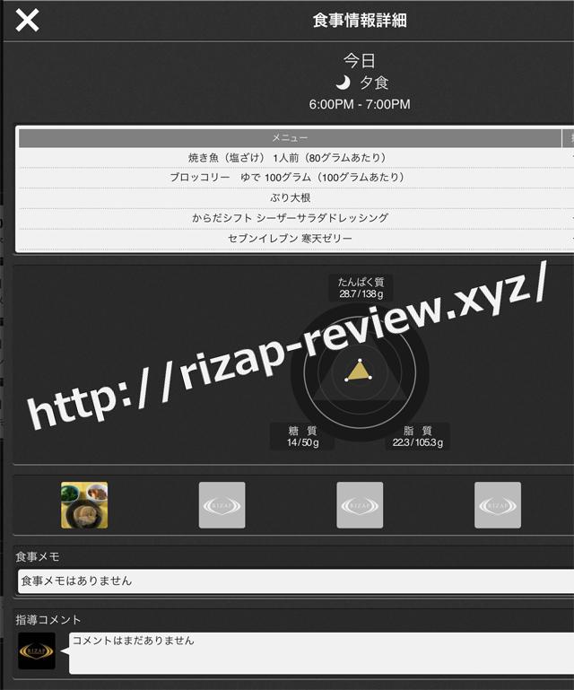2017.12.19(火)の夕食