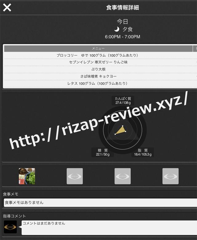 2017.12.21(木)の夕食