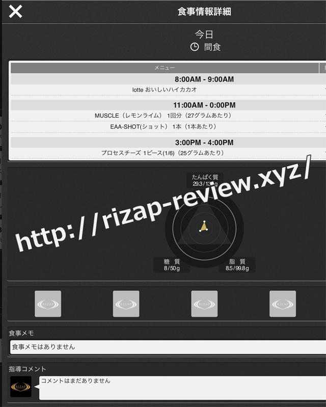 2017.12.29(金)の間食