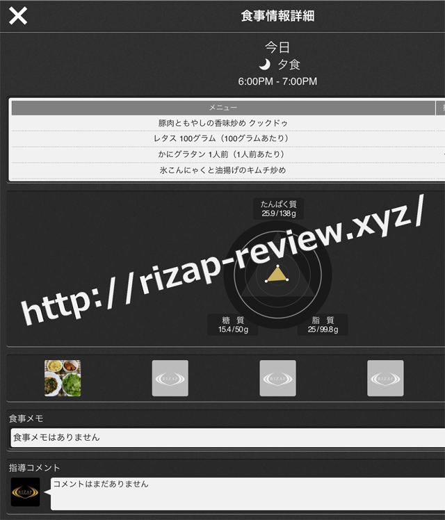 2017.12.29(金)の夕食
