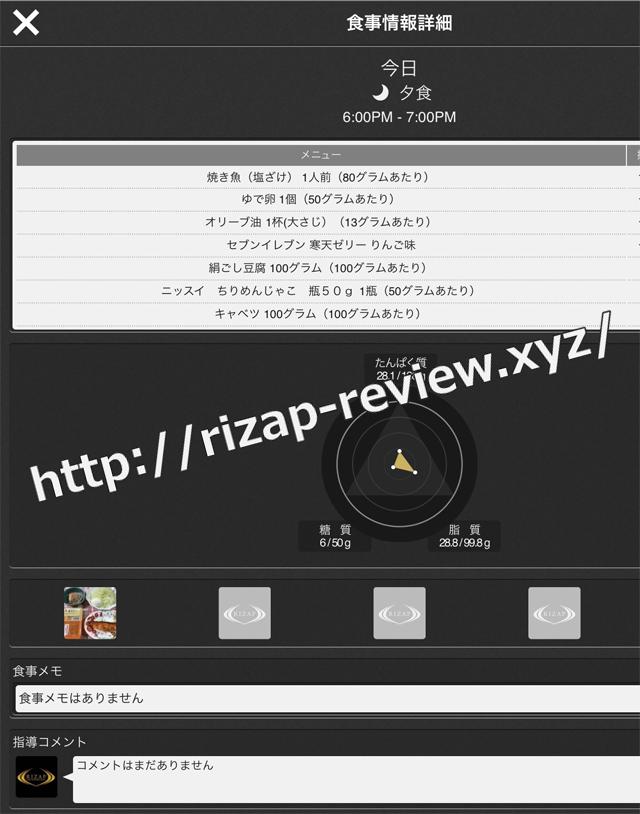 2017.12.30(土)の夕食