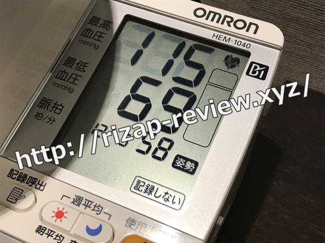 2017.12.5(火)の血圧