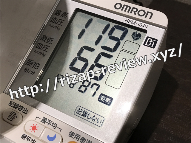 2017.12.8(金)の血圧
