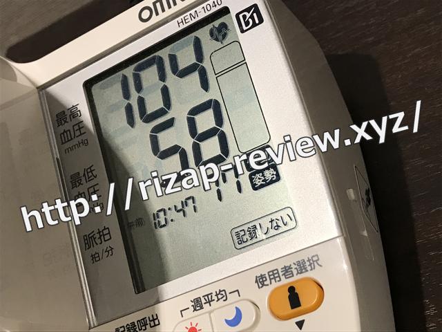 2018.1.5(金)の血圧