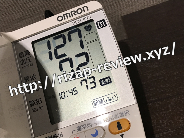 2018.1.12(金)の血圧