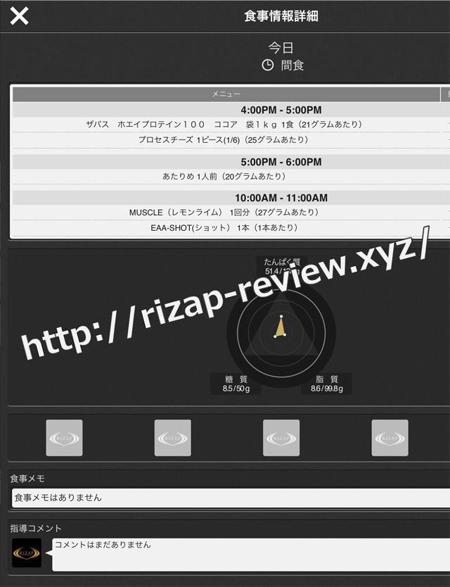 2018.2.16(金)の間食