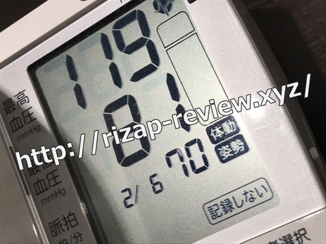 2018.2.6(火)の血圧