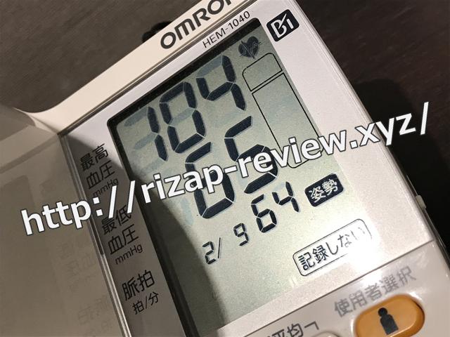 2018.2.9(金)の血圧