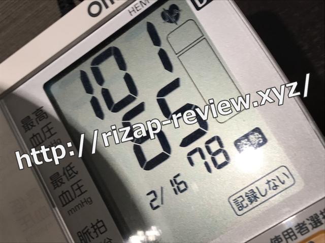 2018.2.16(金)の血圧