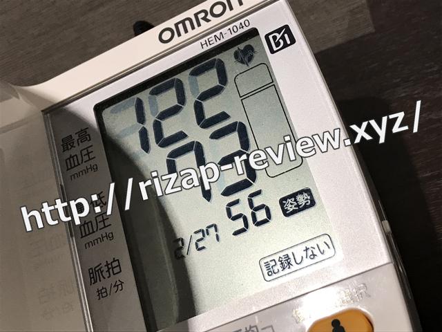 本日の血圧
