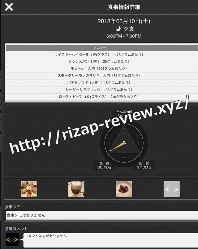 2018.3.10(土)の夕食