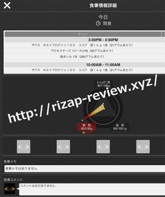 2018.3.20(火)の間食