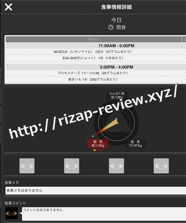 2018.3.23(金)の間食