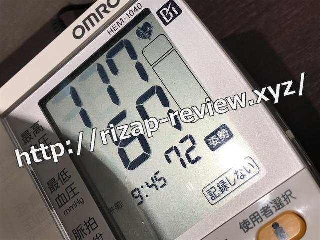 2018.3.2(金)の血圧