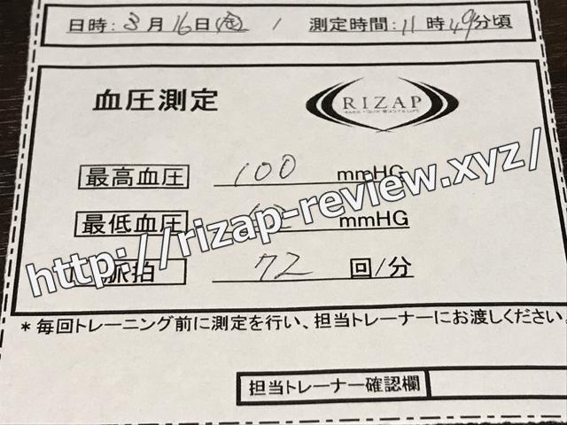 2018.3.16(金)の血圧