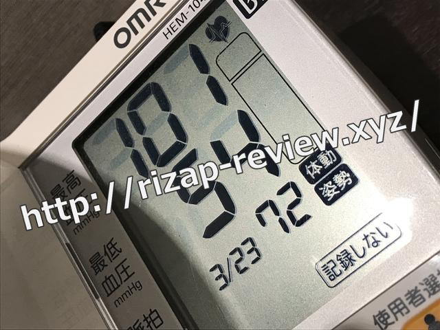 2018.3.23(金)の血圧