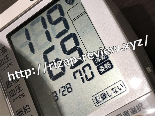 2018.3.28(水)の血圧