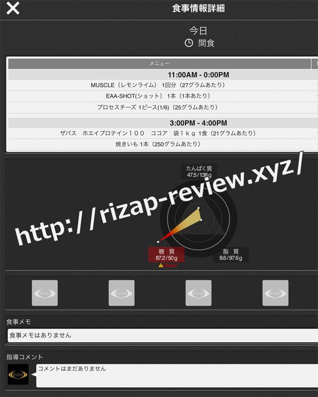 2018.4.13(金)の間食
