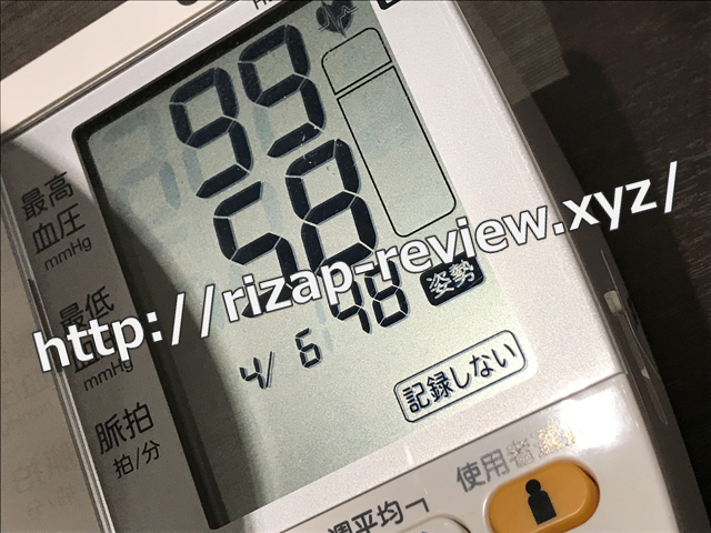 2018.4.6(金)の血圧